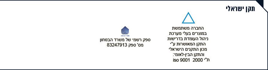 תקן ישראלי